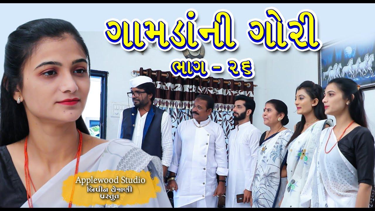 Download ગામડાંની ગોરી - ભાગ-26 || Gamdani Gori - Part - 26 || Gujrati Shortfilm || By.AppleWood ShortMovie.