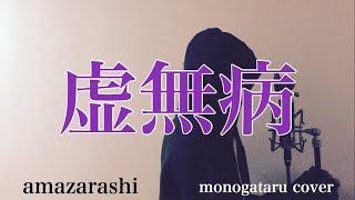 ご視聴ありがとうございます。 今回はamazarashiの「虚無病」をカバーさ...