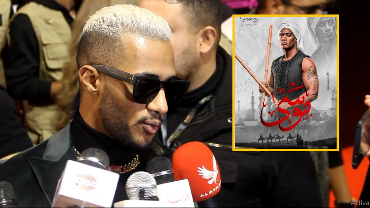 شاهد ماذا قال محمد رمضان عن مسلسل موسى في رمضان2021 .. وتوقعاته لـ ماتش الأهلي والزمالك ؟