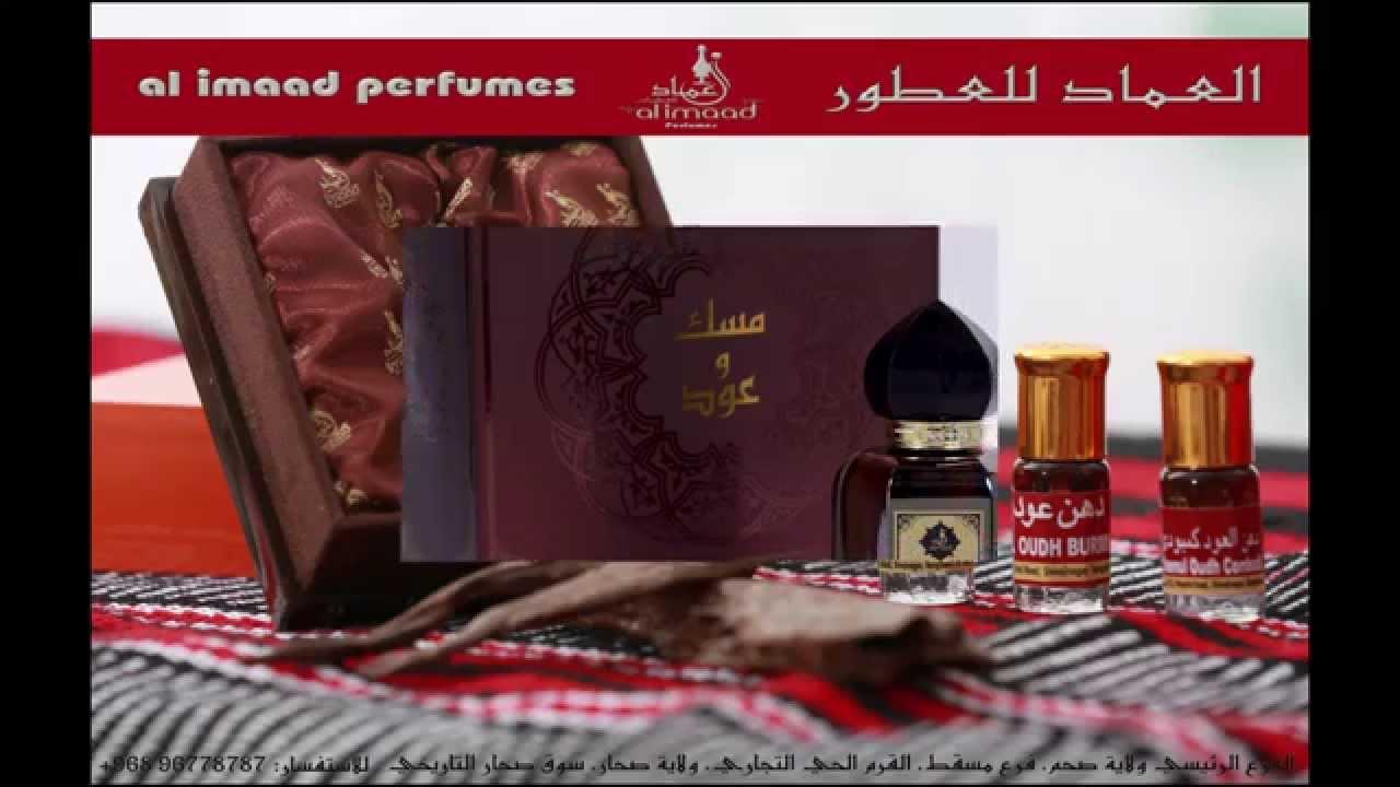 c272f7787  العماد للعطور - سلطنة عمان - YouTube