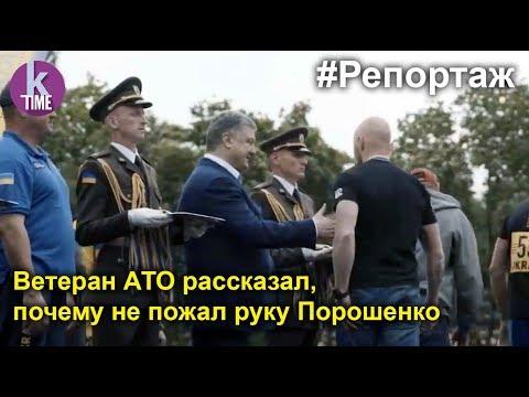 Не пожал руку Порошенко: ветеран АТО объяснил свой поступок