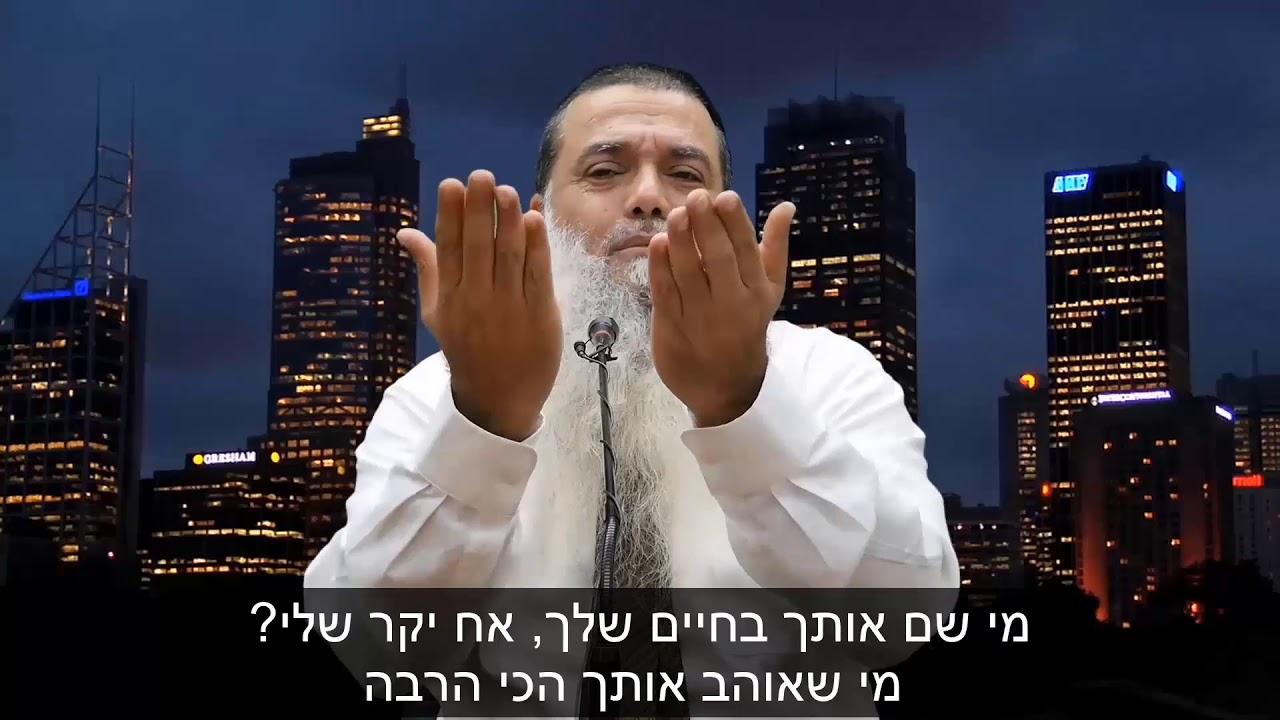 הרב יגאל כהן   אף אישה אחרת בעולם לא טובה בשבילך יותר מאשתך!!!