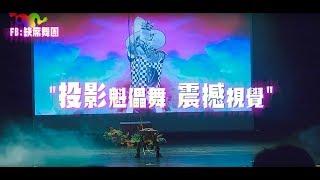 ▸《小丑魔鏡夢遊》舞劇花絮(表演團體、街舞團體)┊缺席舞團Absence Dance Crew
