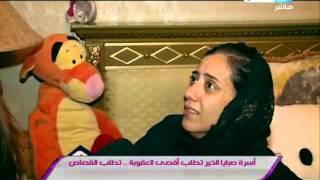 #Sabaya_Elkher / #صبايا_الخير:  ابشع جريمة اغتصاب و قتل لطفلة والالقاء فى منور البيت (الطفلة زينة)