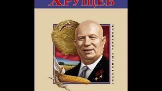 Никита Хрущев критикует Даг Хаммаршельд 1960