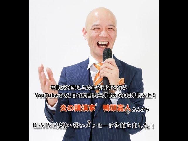炎の講演家 鴨頭嘉人先生からの熱いメッセージ