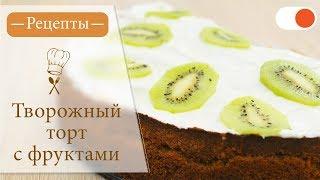 Творожный Торт с Фруктами - Простые рецепты вкусных блюд