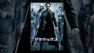 マトリックス (字幕版) thumbnail