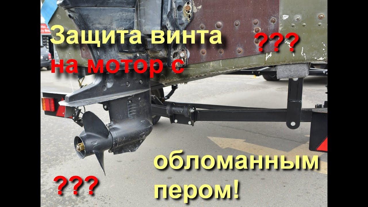 Защита винта на мотор с обломанным пером - решение от Проп Протект!