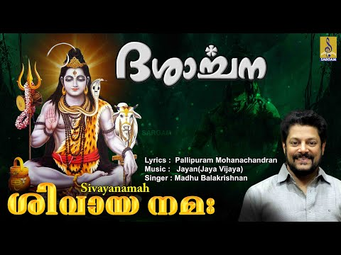 Sivayanamah a song from Dasarchana sung by Madhu Balakrishnan
