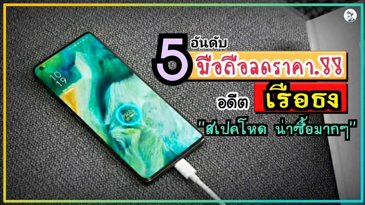 5 อันดับ มือถือลดราคา.!! อดีตเรือธง โคตรน่าซื้อมากๆ ปี 2021 ~ Sorial Studio
