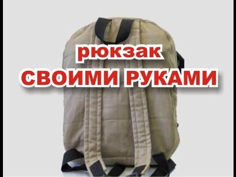 Раскрой школьного рюкзака как устроен рюкзак ермак