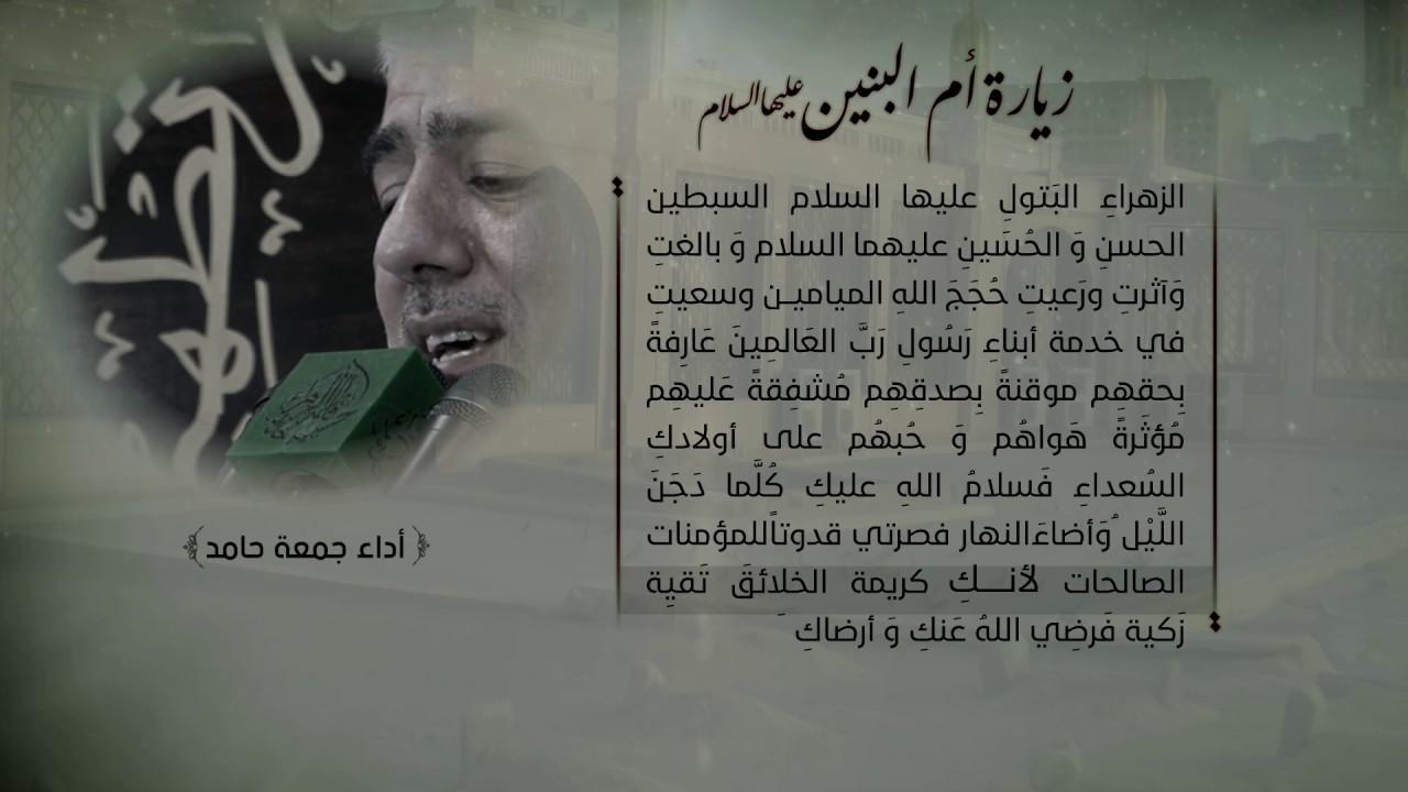 زيارة ام البنين عليها السلام أداء جمعة حامد Youtube