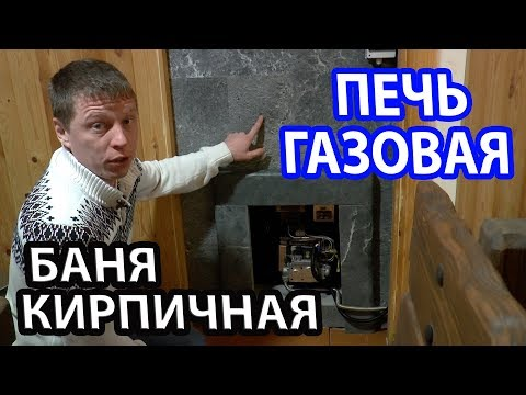 Кирпичная БАНЯ с газовой Печью.   Печь для бани 3 в 1. Russian bath