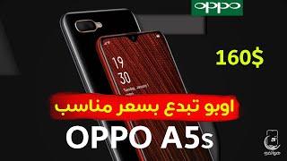 هاتف ببطارية قوية اوبو OPPO A5S النسخة الجديدة 2019 المميزات العيوب السعر والمواصفات