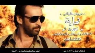 اعلان موبينيل 2 رمضان 2013 كريم عبدالعزيز - الأكشن