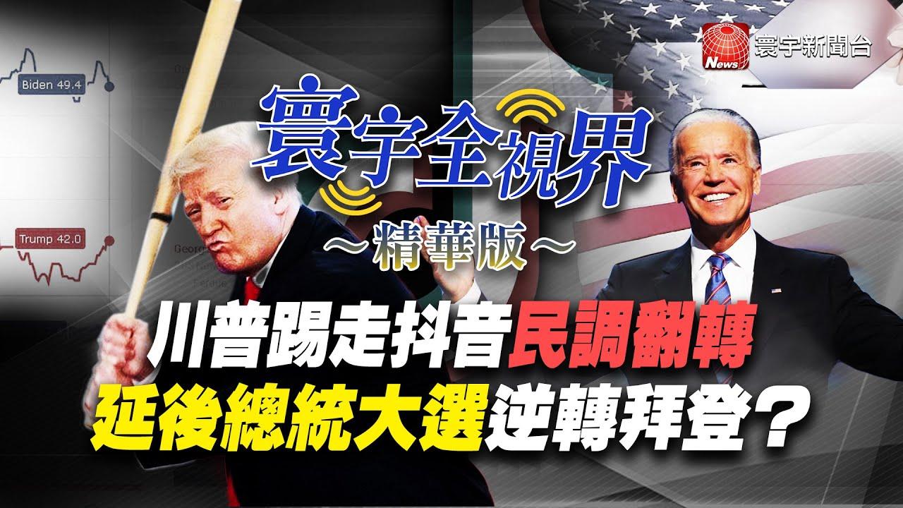 川普嚴控抖音民調起死回生?台灣牌效果驚人更勝美中對抗...延後總統大選逆襲拜登,全球媒體預測失準2016結果重演?
