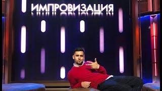 Влог Москва.1 серия/Импровизация/ТНТ/ #роматипаблогер