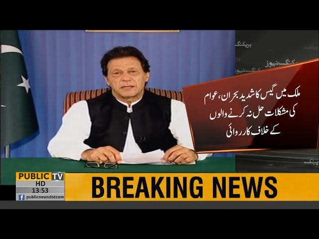PM Imran Khan approves to dissolve SUI Southern & SUI Northern BODs over gas crisis