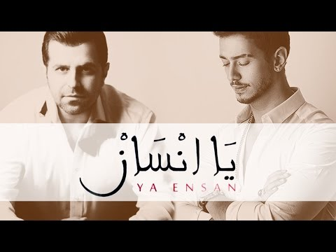 Saad Lamjarred & Salah Kurdi - Ya Ensane (Official Lyric Video) | سعد لمجرد و صلاح كردي - يا إنسان