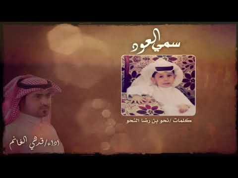 سمي العود / كلمات نحو رضاء القطيبي/ادا المنشد قدهي الغانم