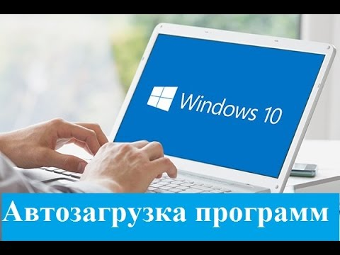 Как изменить автозагрузку в windows 10