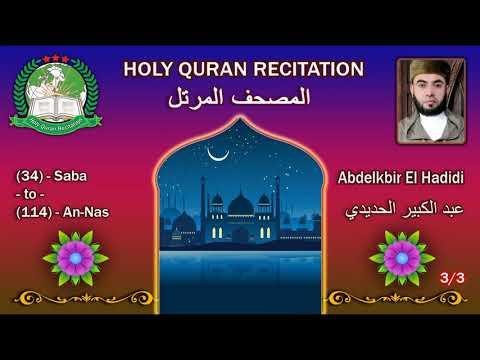 Holy Quran Complete - Abdelkbir El Hadidi 3/3 عبد الكبير الحديدي