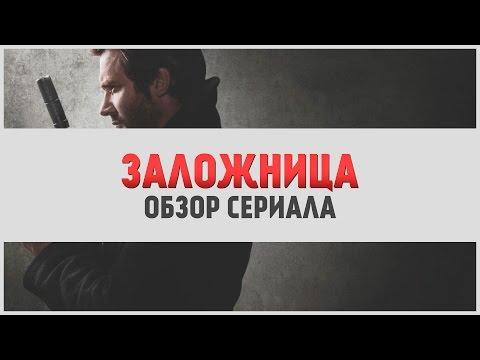 Видео Заложница 2017 смотреть онлайн 2016 фильм в хорошем качестве 720