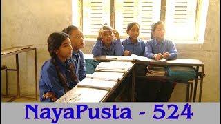 फरक ढंगले पढाउँदा, निखारिदैँ निखिल | NayaPusta - 524