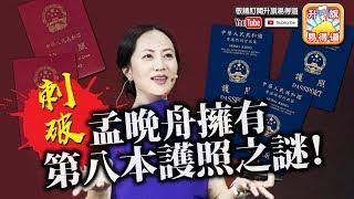 第三節:刺破孟晩舟擁有第八本護照之謎!張首晟之死,中情局牽涉在內?| 升旗易得道 2018年12月11日