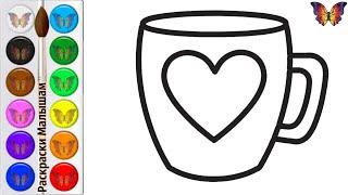 Как нарисовать ПОСУДУ / мультик раскраска ЧАШКА  для детей / Учим цвета / Раскраски Малышам