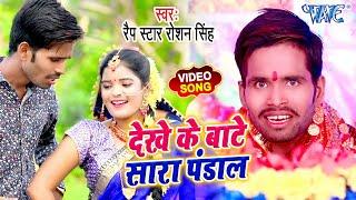 देखे के बाटे सारा पंडाल I #Rap Star Roshan Singh I #Video_song_2020 I Bhojpuri Bhakti Song