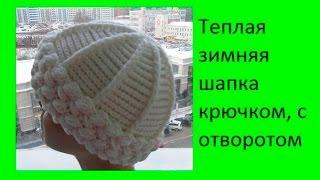 Теплая зимняя шапка крючком, с отворотом .Women's hats Crochet (Шапка #49)