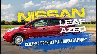 Такси 🚕. Nissan Leaf! Сколько проедет 🚗 AZE0 на од...