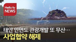 태안 안면도 관광개발 또 무산…사업협약 해제