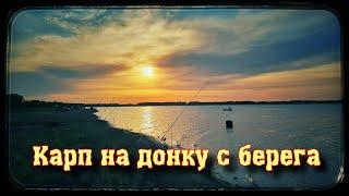 На рыбалку с ночевой Ловля карпа с берега на донку