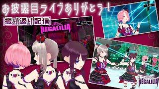 【振り返り】REGALILIAお披露目ライブありがとうございました👑【LIVE 7/3】【バーチャルアイドル】