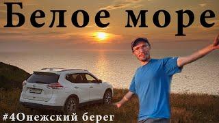 Белое море дикие пляжи и глухая деревня. Поморье и Онега  настоящий Русский Север