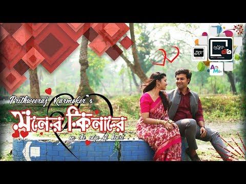 Moner Kinare II Musical Film II Cultural...