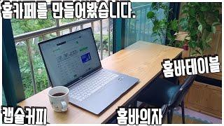 홈바테이블+홈바의자 = 홈카페 만들기! (feat.캡슐…