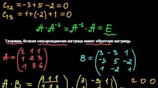 §18 Обратная матрица