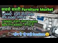 Factory Price Furniture Market In Delhi  Sofaset,DoubleBed,DressingTable,At Cheap Price