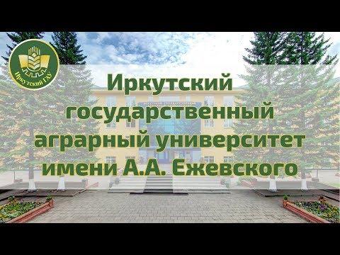 Иркутский ГАУ 2017