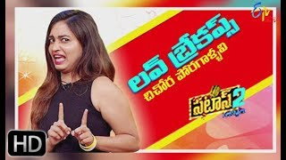 Patas 2 | Harika Performance | 14th March 2019  | ETV Plus
