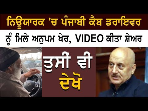 New York `ਚ Sikh ਕੈਬ ਡਰਾਇਵਰ ਨੂੰ ਮਿਲੇ Anupam Kher, VIDEO ਕੀਤਾ ਸ਼ੇਅਰ