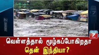 வெள்ளத்தால் மூழ்கப்போகிறதா தென் இந்தியா? | Kerala Floods