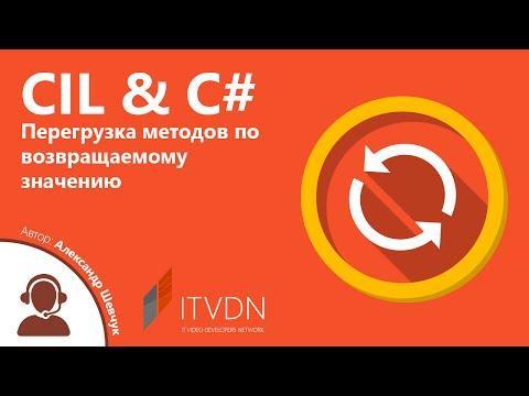 CIL&C# Перегрузка методов по возвращаемому значению