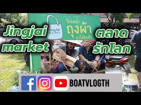 Vlog ตลาดจริงใจ Jingjai Market เชียงใหม่