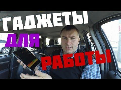 Какие гаджеты использую для работы в такси