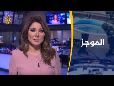 موجز الأخبار – العاشرة مساء 23/02/2019  - نشر قبل 10 ساعة